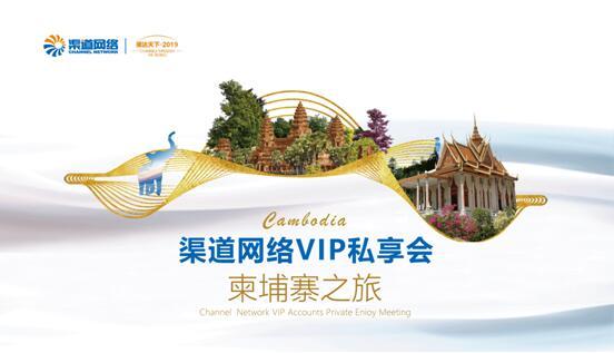 渠达天下 2019·渠道网络VIP私享会在柬埔寨盛大召开