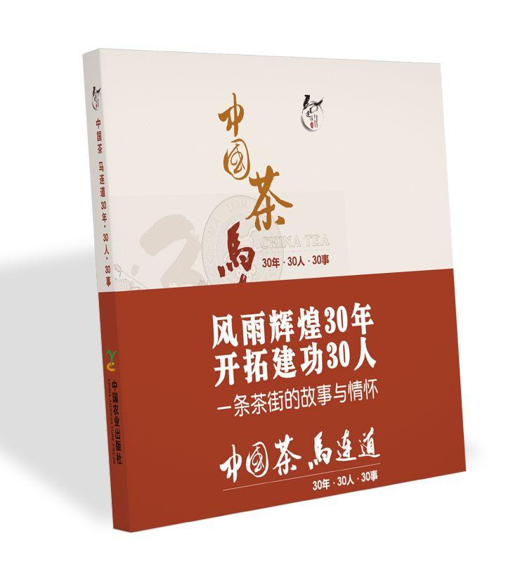 """""""茶周刊精选""""开张啦!"""