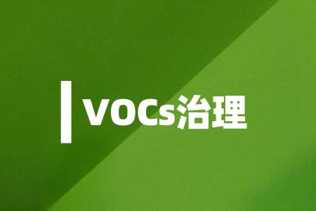 这六个行业将加强VOCs治理,监测仪器市场需求将猛增!