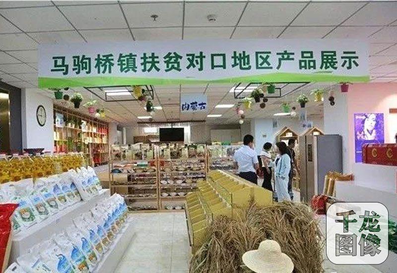 北京市消费扶贫双创中心通州区分中心成立