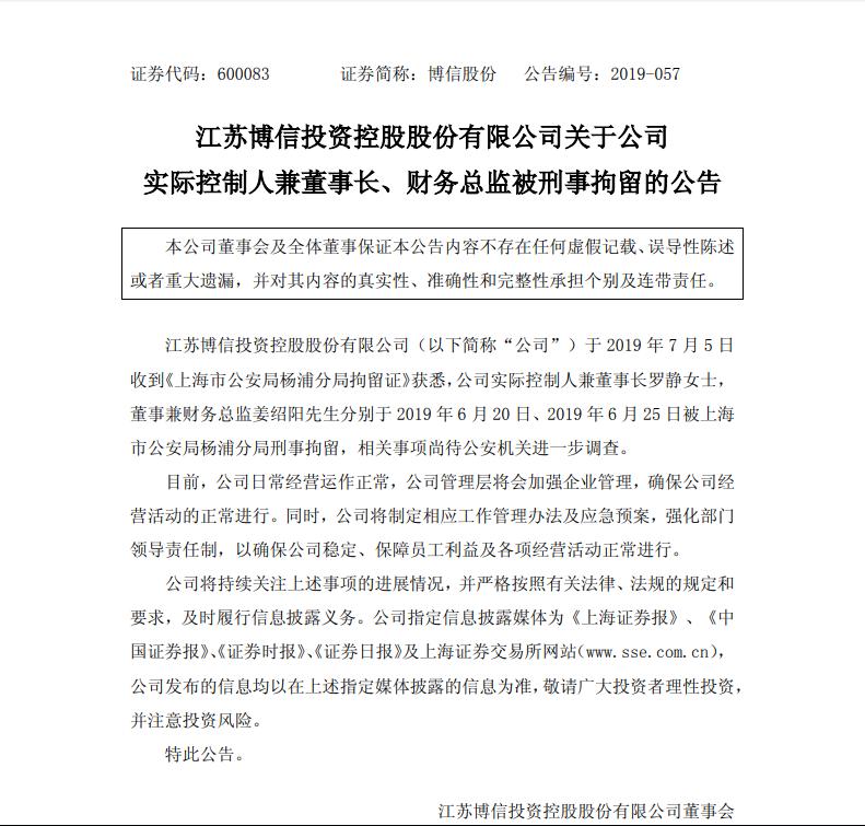博信股份陷危机:实控人被抓半月后方才公告 董秘已离职