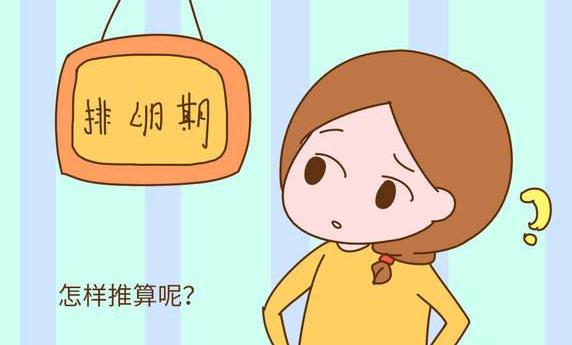 女人每个月什么时候排卵?一个月排卵几次?备孕夫妻早了解_激素
