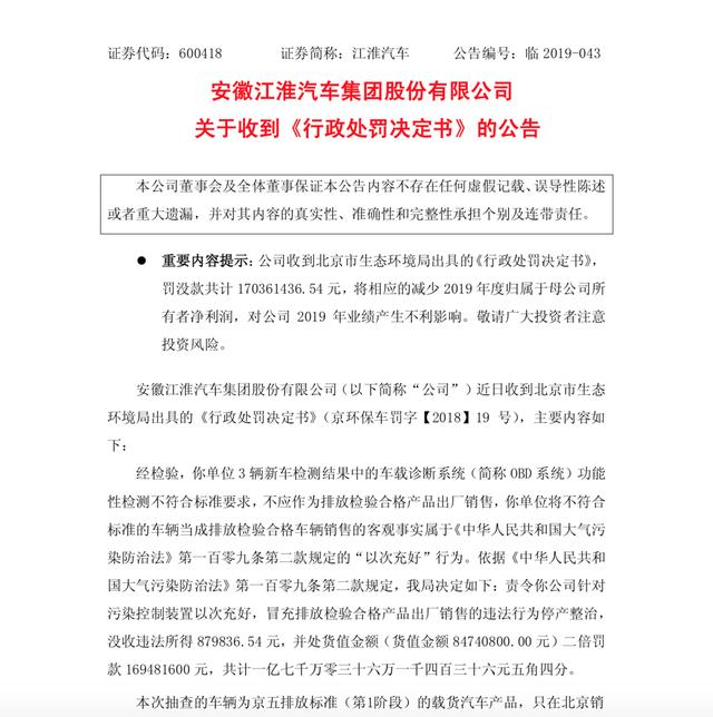 江淮汽车因排放造假被罚1.7亿余元