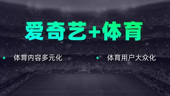 """爱奇艺体育""""双极驱动""""策略,开启体育营销新时代"""