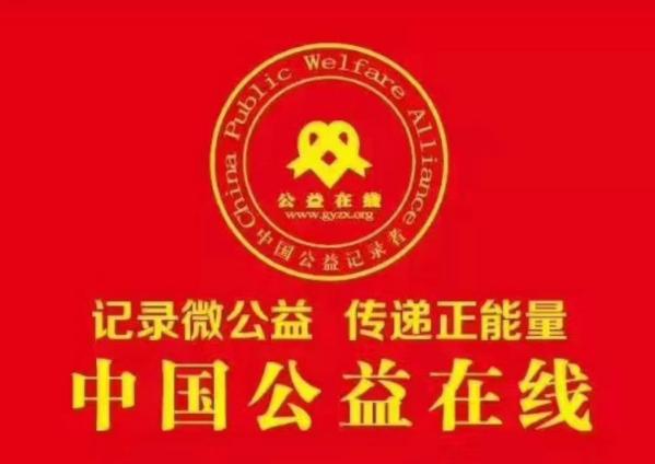 祝贺中国公益在线驻马店公益记者站上半年总结会议圆满成功