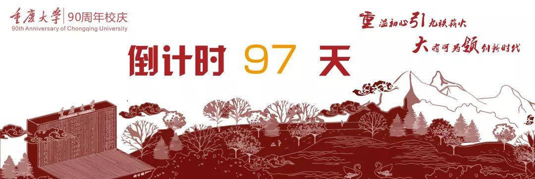 重庆大学获准增列为可开展学位授权自主审核的单位
