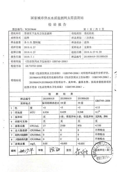 """太原保利梧桐语小区居民期盼喝上""""放心水"""""""