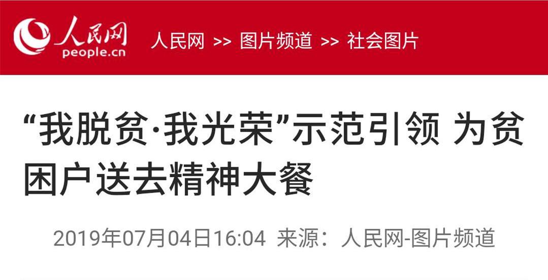 """<b>人民网:""""我脱贫·我光荣""""示范引领 为贫困户送去精神大餐</b>"""