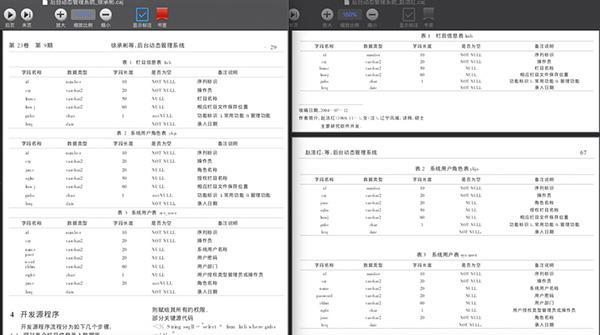 吉林工程技术师范学院副教授徐承彬涉嫌抄袭论文