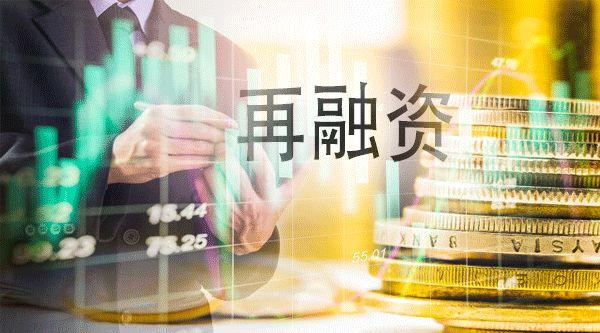 证监会出台再融资30条!详解再融资业务,资金投向、同业竞争标准、商誉减值、股份质押等都有明确