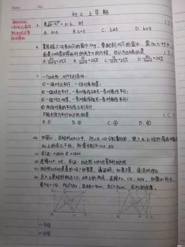 初中数学怎样才能考高分?从44分到110分他这样说,谁看谁受益~