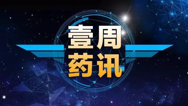 【壹周药讯】国家第一批重点监控药品目录出炉!