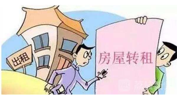 房子转租要不要告诉房东 房屋转租要注意什么