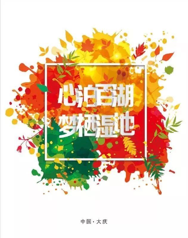 """今天9时!大庆市第十五届""""激情之夏""""文化旅游系列活动暨中国·大庆湿地旅游文化节开幕式将如期举行!"""