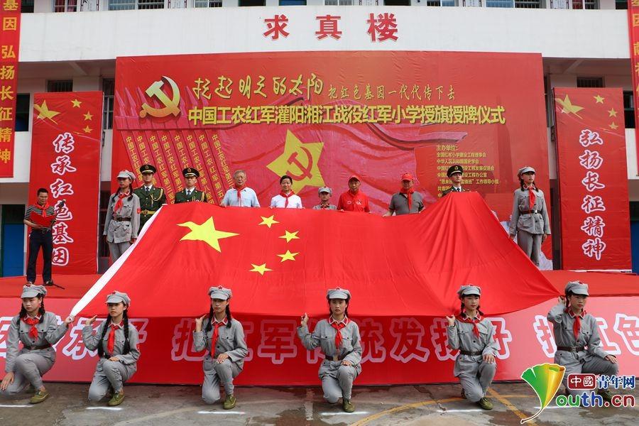 灌阳湘江战役红军小学授旗授牌仪式举行