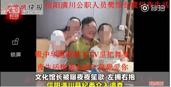 潢川县文化馆馆长被曝夜夜笙歌左拥右抱 官方调查结果未出