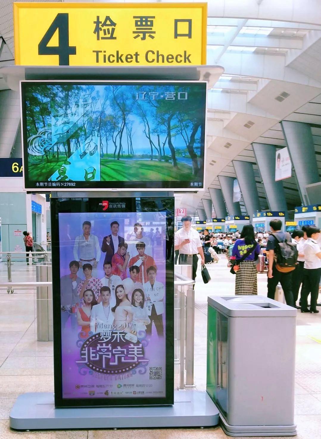 《非常完美》持续霸屏六大城市高铁站,梦幻告白和你浪漫一夏