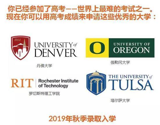 好消息!美国新增4所大学宣布将接受高考成绩