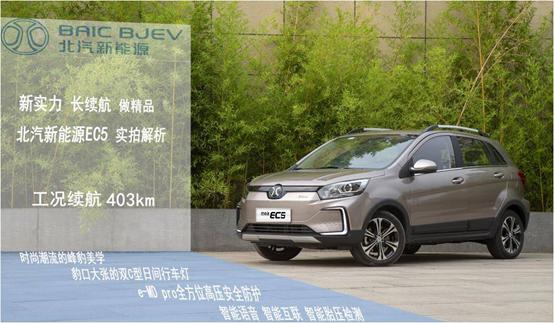北汽新能源EC5实拍解析 洛阳哎呦不错店 新车到店