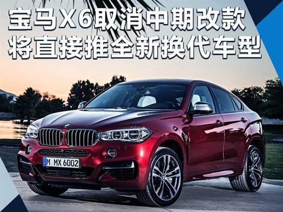宝马X6取消中期改款 直接推全新换代车型