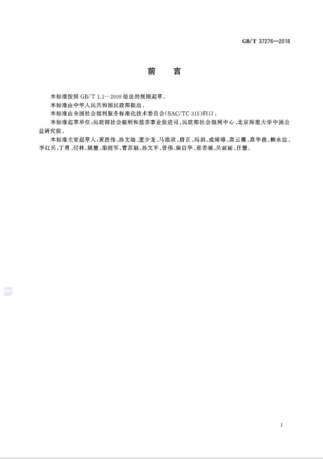 国家市场监督管理总局、中国国家标准管理委员会联合发布的《养老机构等级划分与评定》