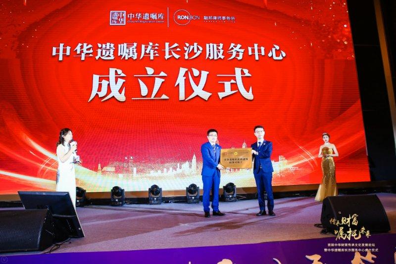 <b>中华遗嘱库长沙服务中心揭牌</b>