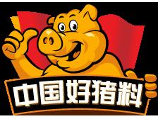 """黑马饲料正在参加""""中国好猪料·第7季"""",欢迎围观和支持!"""