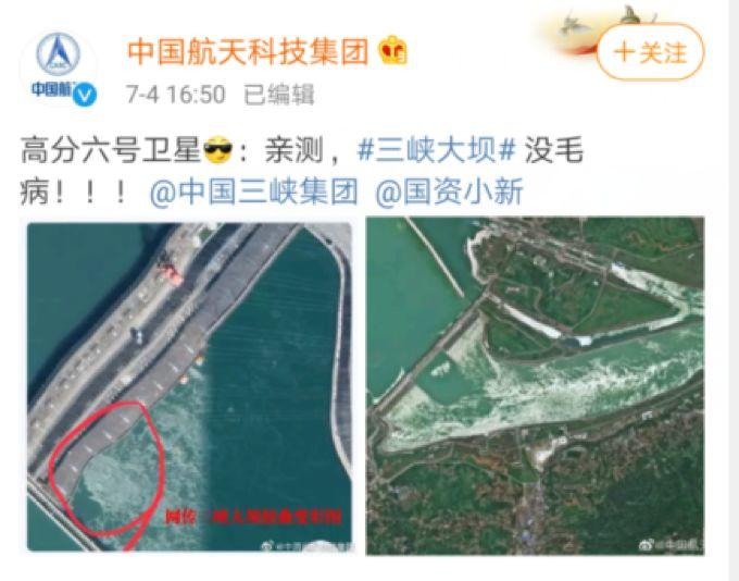 谣传三峡大坝变形溃堤 高分卫星图辟谣