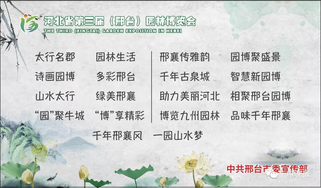 生活资讯_生活资讯丨河北省第三届(邢台)园博会吉祥物,主题曲发布!