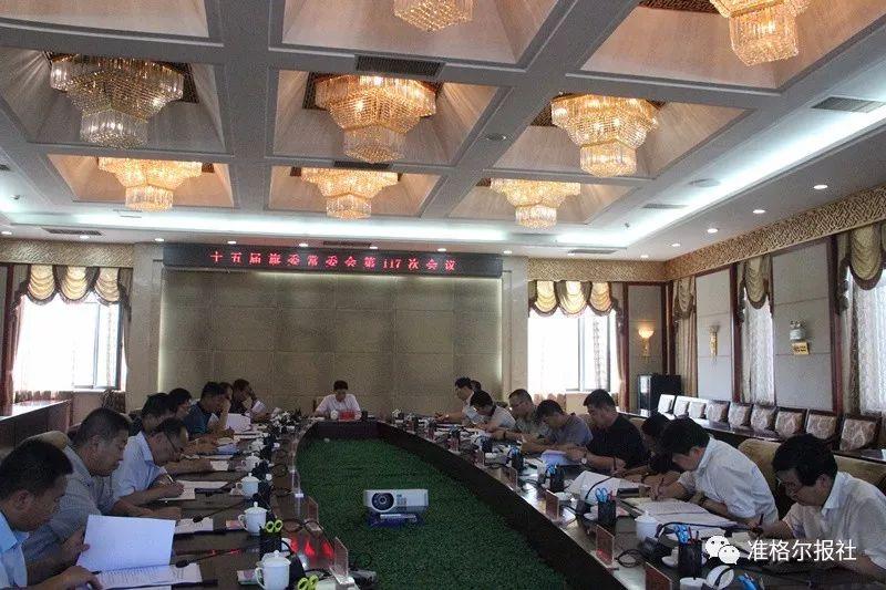 【头条】十五届旗委常委会第117次会议召开