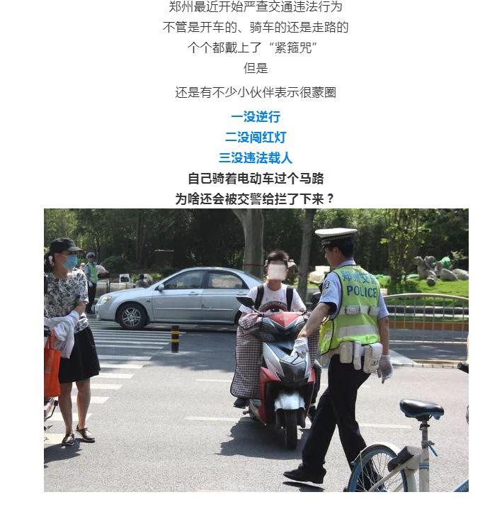 骑电动车不能过马路?来看郑州交警权威解释!
