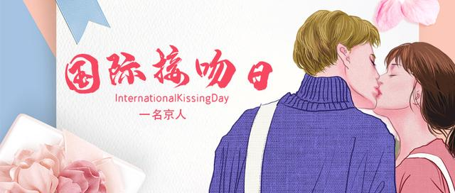 今天是国际接吻日你有多久没接吻了还会么?