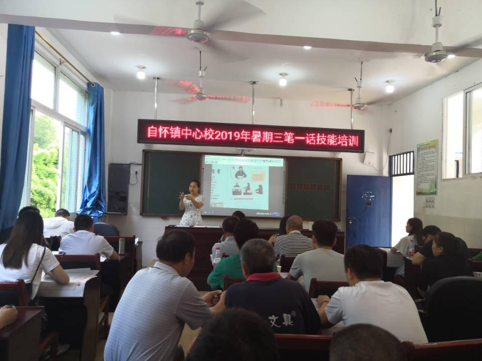 "<b>合江县自怀镇中心校开展暑期""三笔一话""技能培训</b>"