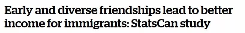 """移民来到加拿大怎样才能多挣钱?官方一本正经支招:最怕没""""盆友""""!"""
