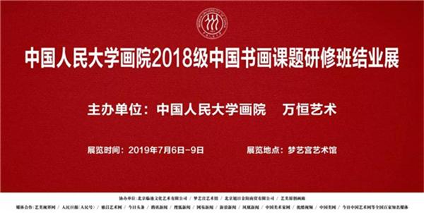 中国人民大学画院2019届中国书画课题研修班结业作品展于宋庄万恒艺术馆开幕