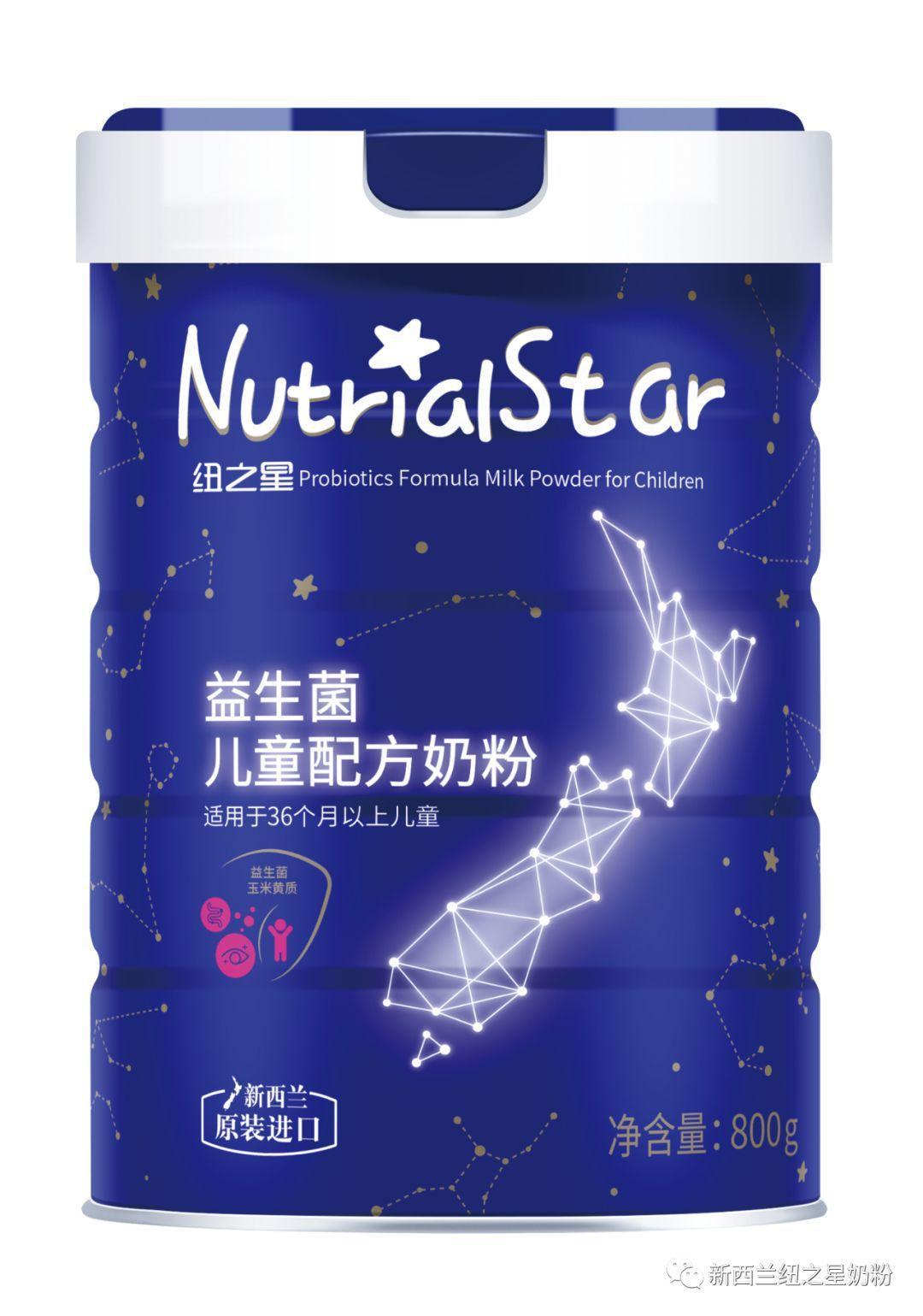 纽之星益生菌儿童配方奶粉