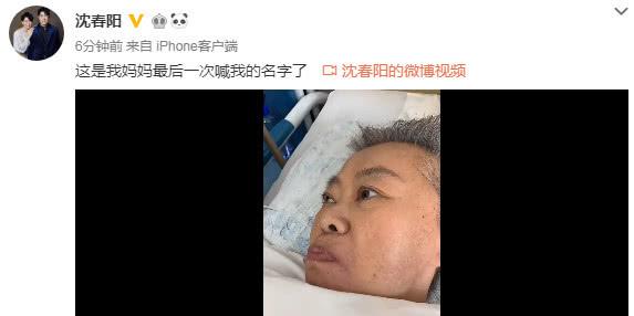 小沈阳岳母病逝4天后,老婆沈春阳发博晒妈妈生前视频,字字扎心