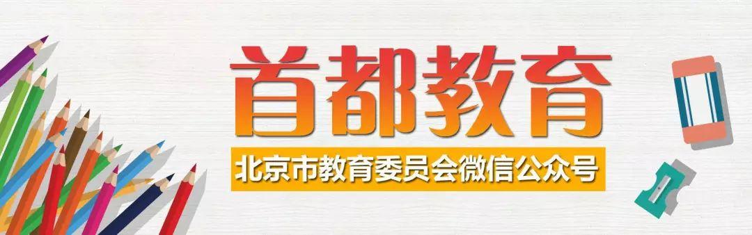 非常向上:2019年北京中考试卷解析(下)