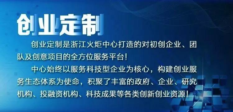 喜报!浙江火炬生中心被评选为2019 年省级中小企业公共服务示范平台!