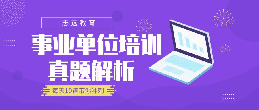 2019年7月6日下午陕西省咸阳市市直事业单位面试真题