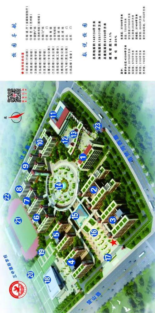襄阳三中将举办校园开放日,诚邀2019届初中毕业学子和家长参加