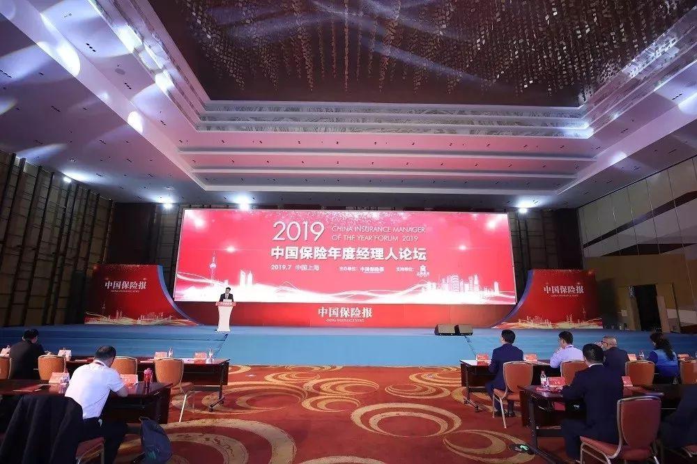 """""""2019中国保险年度经理人论坛""""在上海成功举办。"""