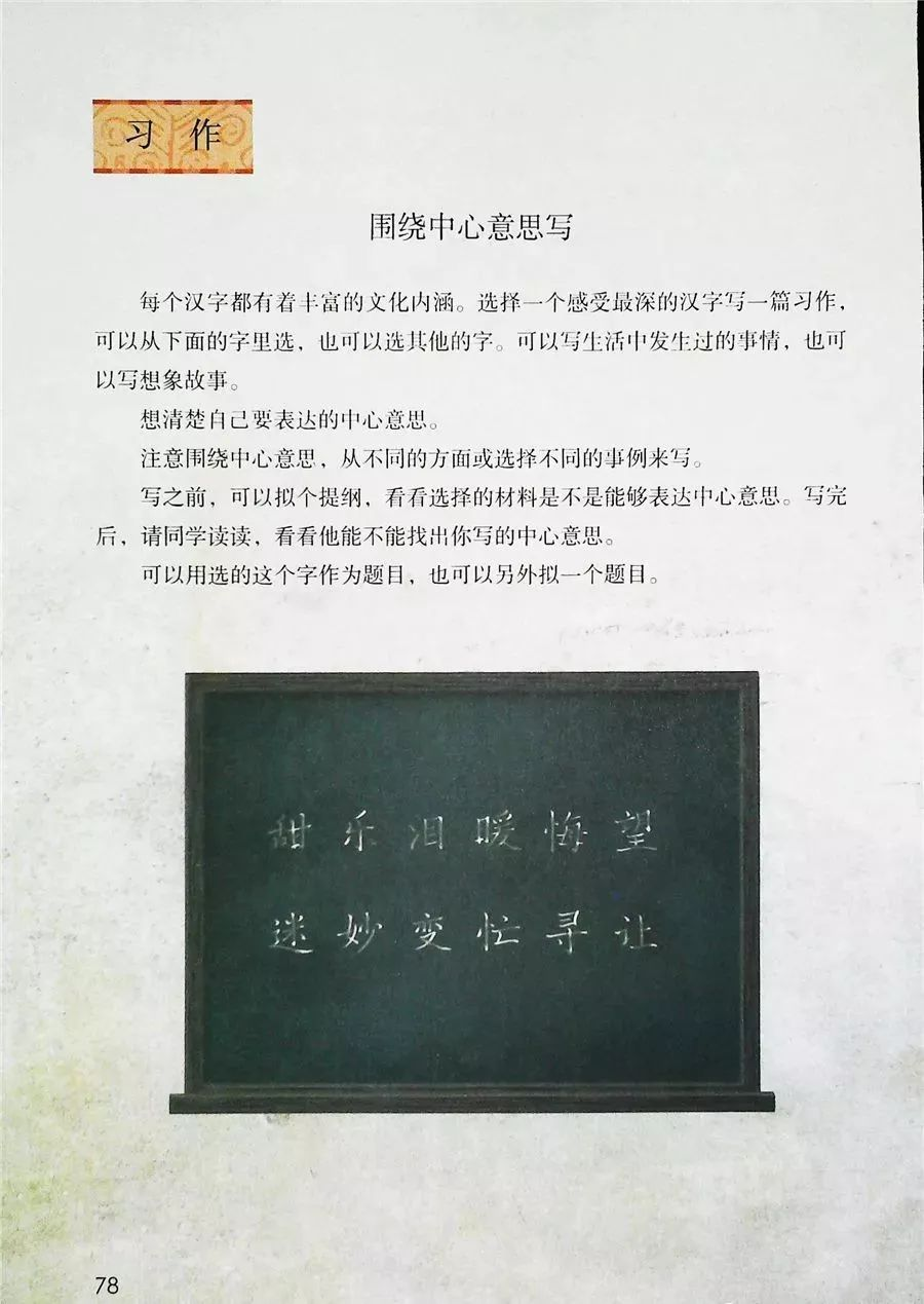 部编版语文六年级(上册)教材电子版