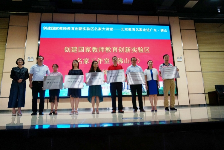 北京教育名家走进广东地方课堂