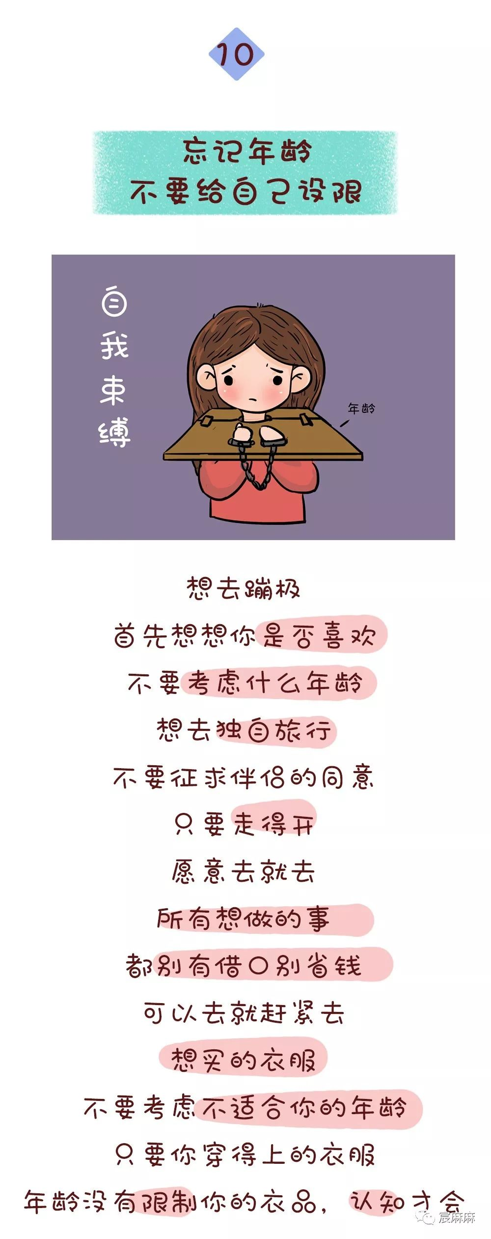 马伊琍43岁生日刷屏:很多中国女人放弃自己太早了! v118.com