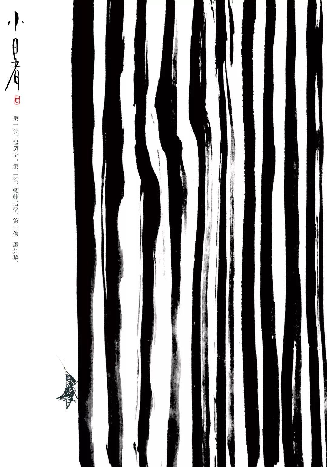 数字郑州网际星雨_二十四节气创意计划 |小暑_设计