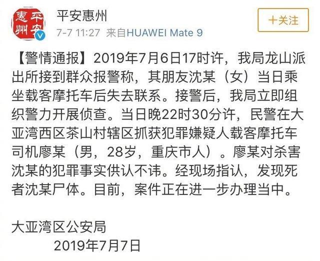 广东女孩中午搭摩的上班被司机杀害,失联前曾微信求救图片 68680 640x522