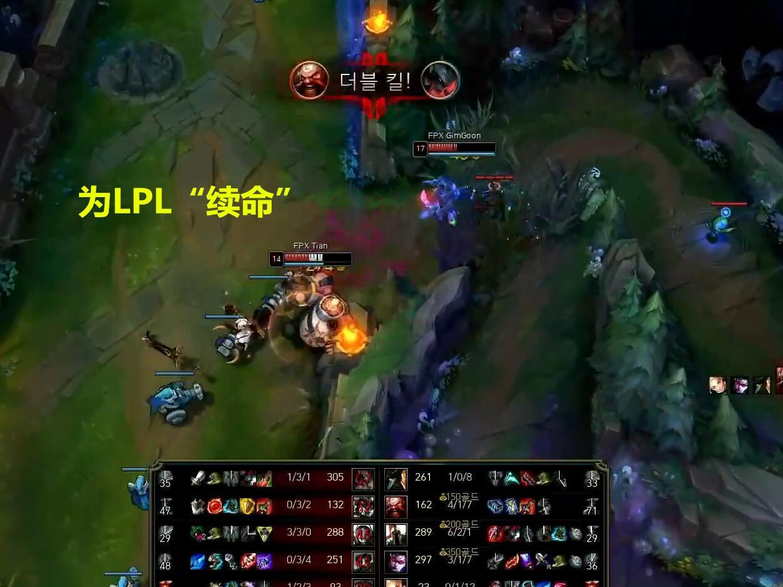 """Doinb新套路击败LCK最强队,LWX拿出第一薇恩,LPL""""续命""""成功"""