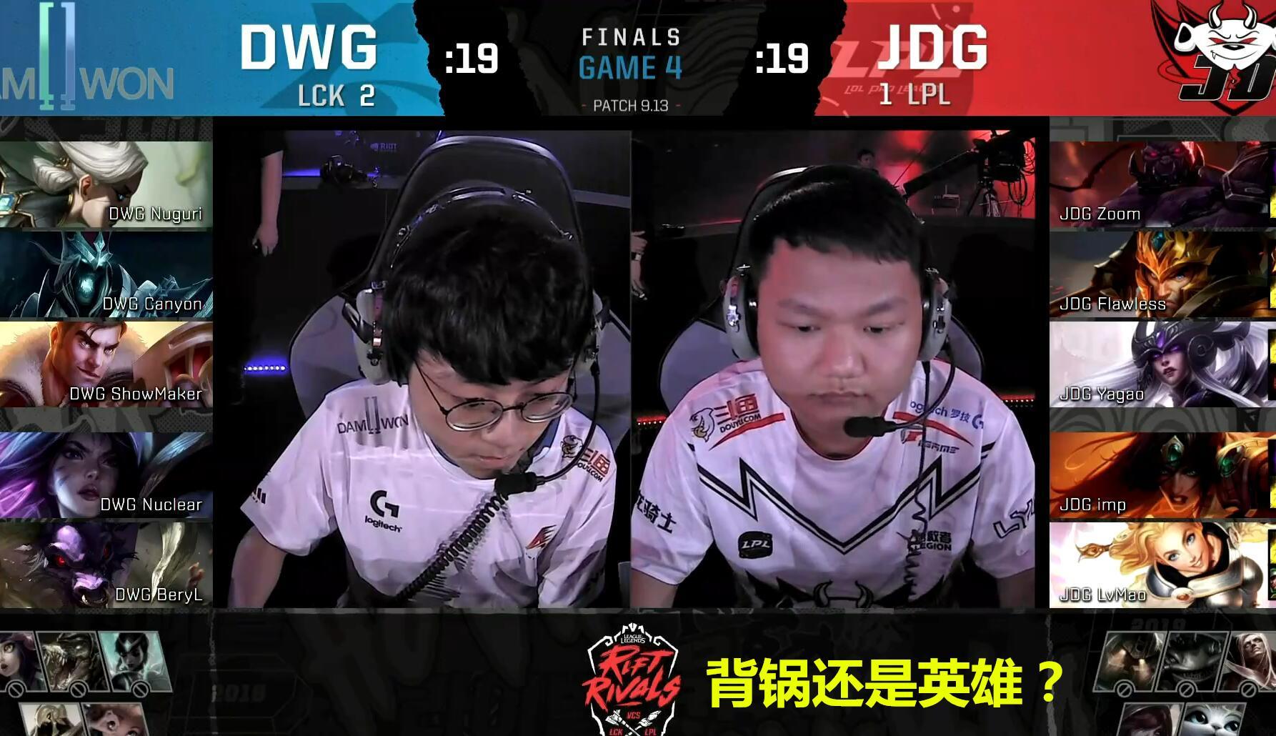 "JDG成LPL最后的""罪人"",小夫被骂赶紧滚下去,Faker终于大满贯"