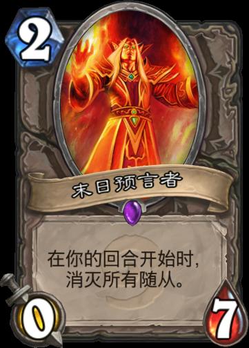 末日预言者_炉石传说:狂野模式中的火爆紫卡一览,很多都是直接扭转场上 ...